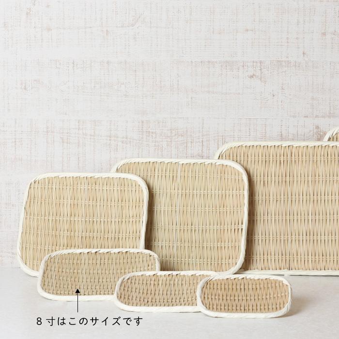 角長盆ざる(8寸) 【75-328】