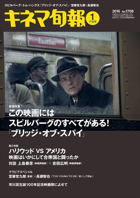 キネマ旬報 2016年1月下旬号(No.1708)
