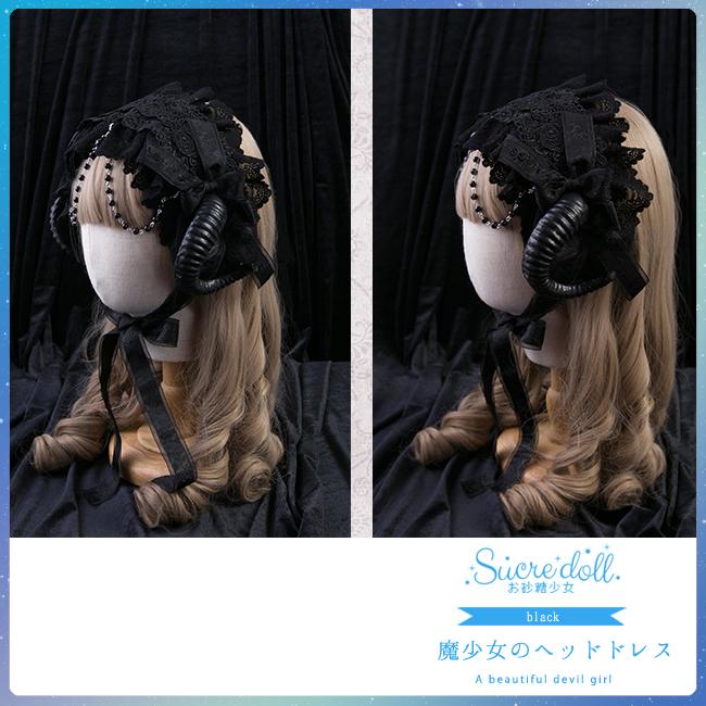 魔少女のヘッドドレス