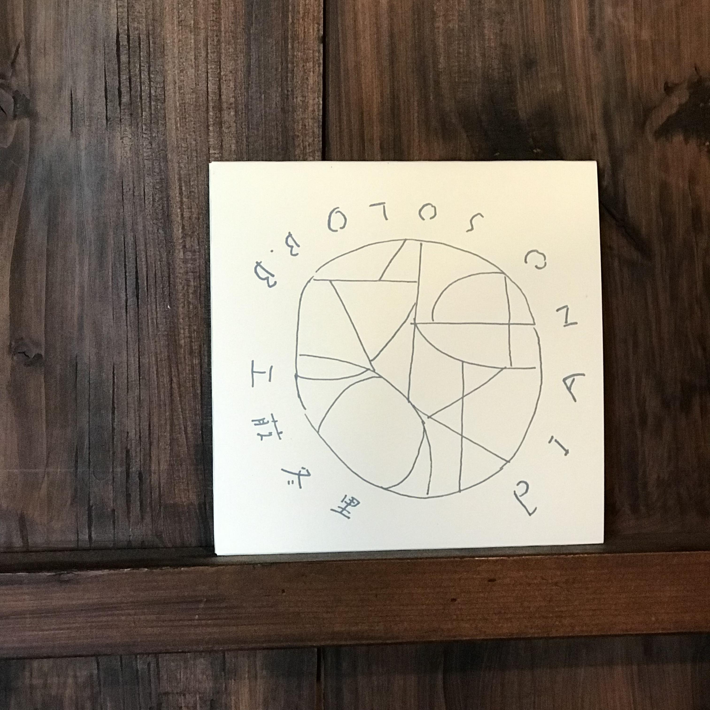 【委託】工藤冬里/PIANO SOLO B.B(CD)