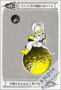 ポストカード - なんと三角 月の海辺