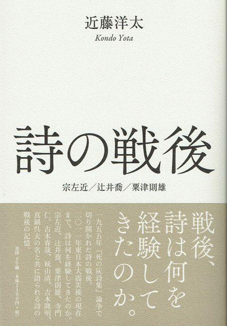 詩の戦後––宗左近/辻井喬/粟津則雄