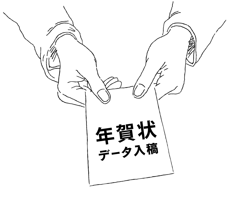 年賀状データ入稿のご注文/50枚