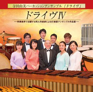 ドライヴⅣ ~吹奏楽界で活躍する邦人作曲家による打楽器アンサンブル作品集~(WKCD-0092)