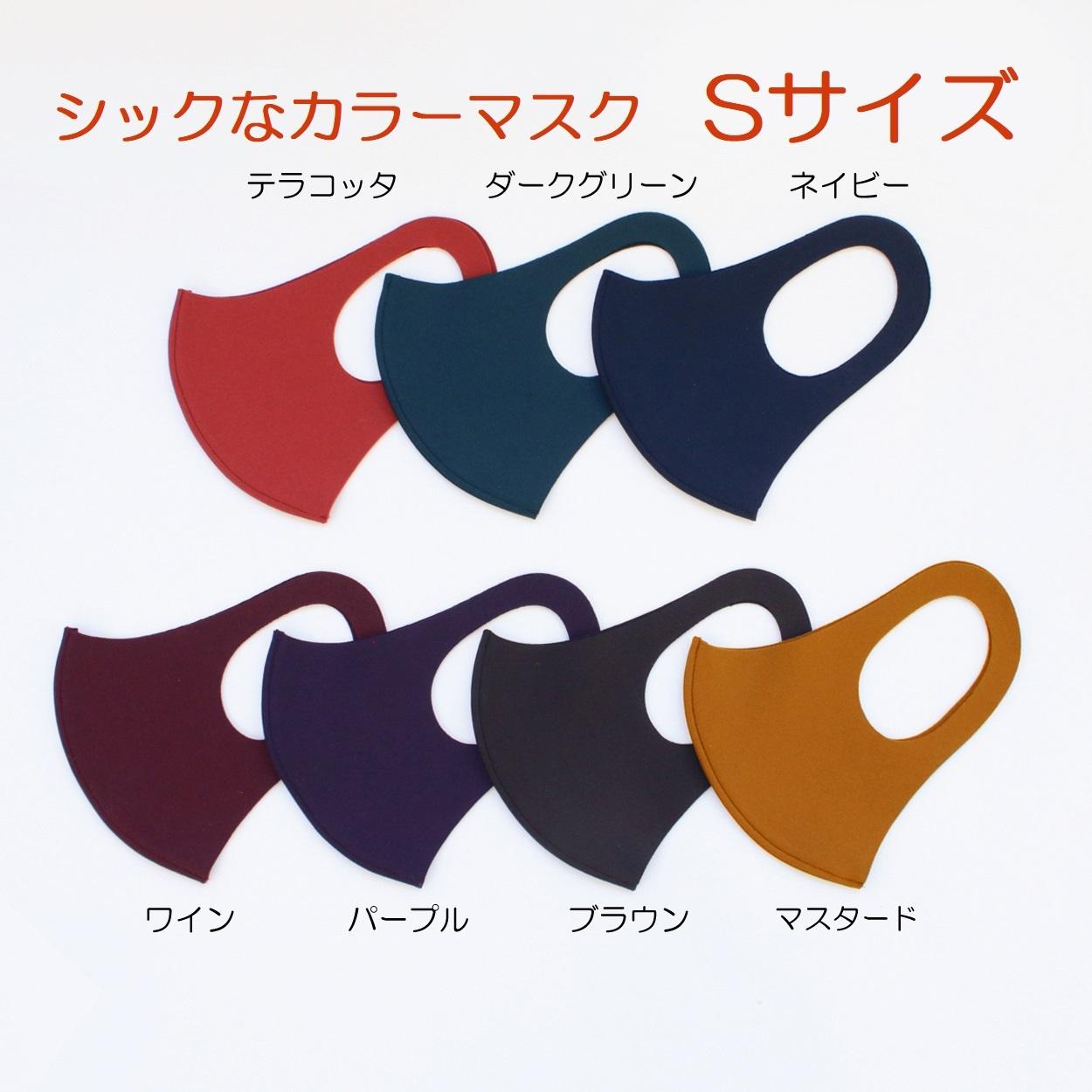「ぷる♥」シックなカラーマスク Sサイズ-同色2枚入り【日本製】 #128 数量限定-予約販売