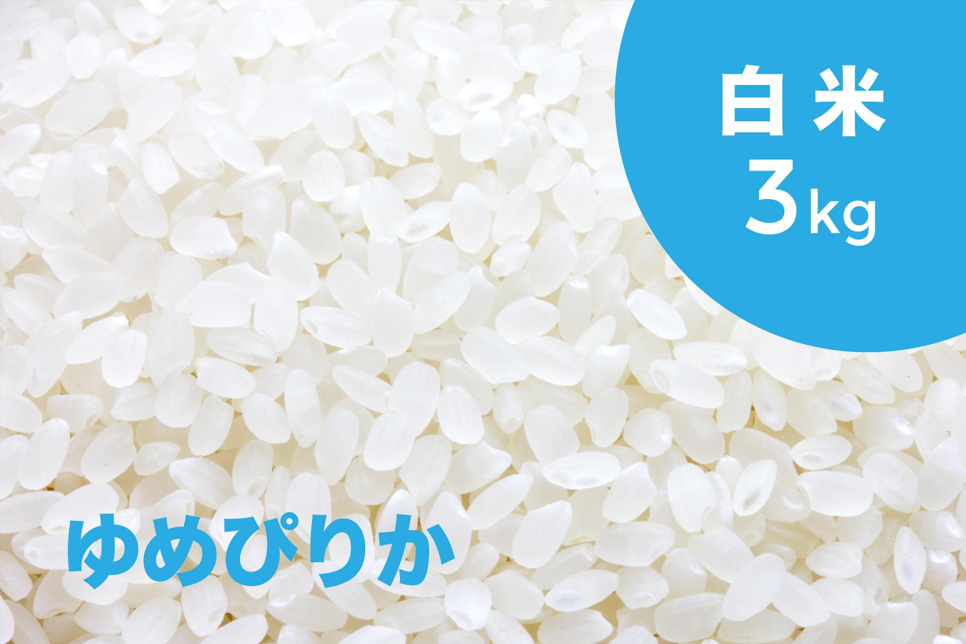 新米予約受付中!!【令和2年産】特別栽培米 ゆめぴりか(白米)3kg
