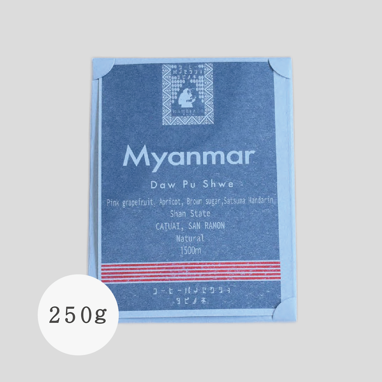 ミャンマー ドープシュエ 250グラム