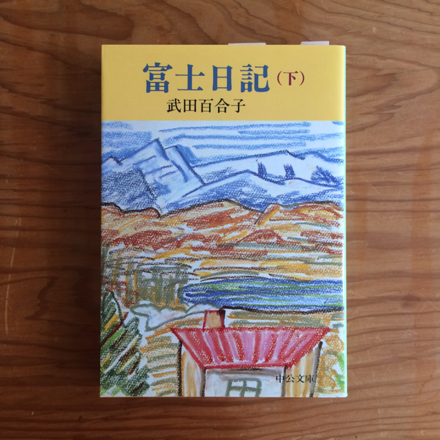 富士日記 下