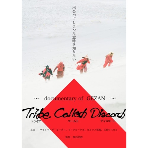GEZAN - Tribe Called Discord -documentary of GEZAN- (DVD)