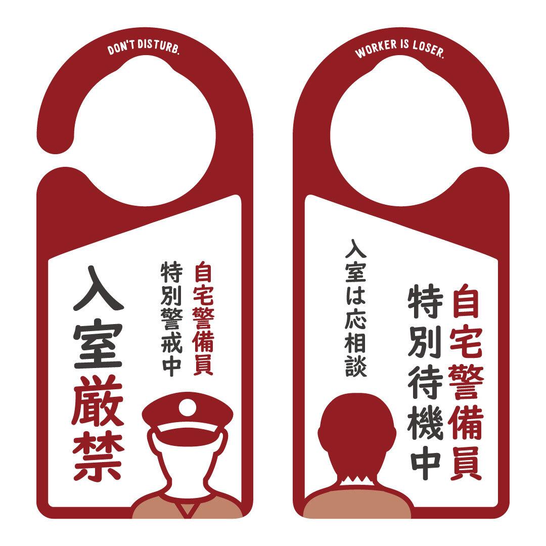 入室厳禁[1012] 【全国送料無料】 ドアサイン ドアノブプレート
