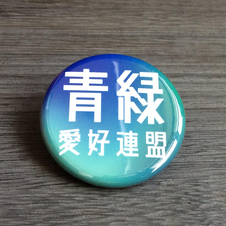青緑愛好連盟のロゴ缶バッジ(廻想体)