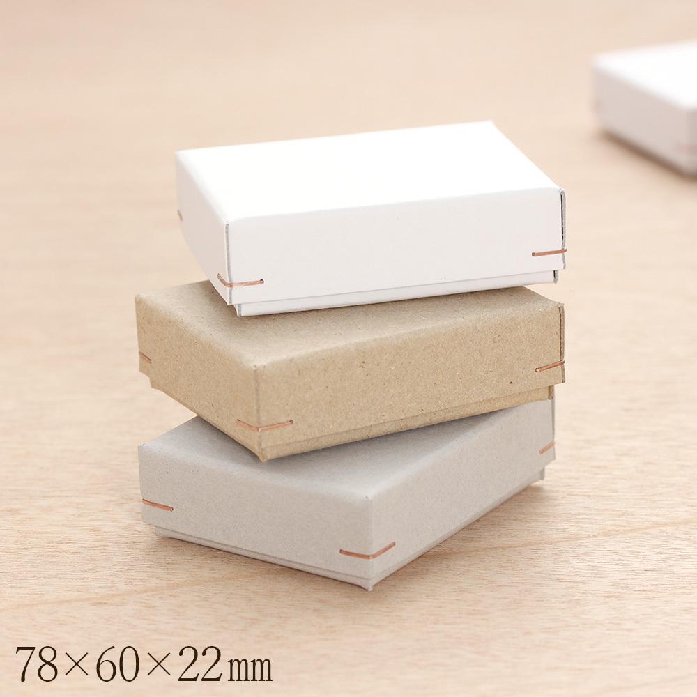 ギフトボックス S 角留め箱 緩衝材付 78×60×22mm 1個