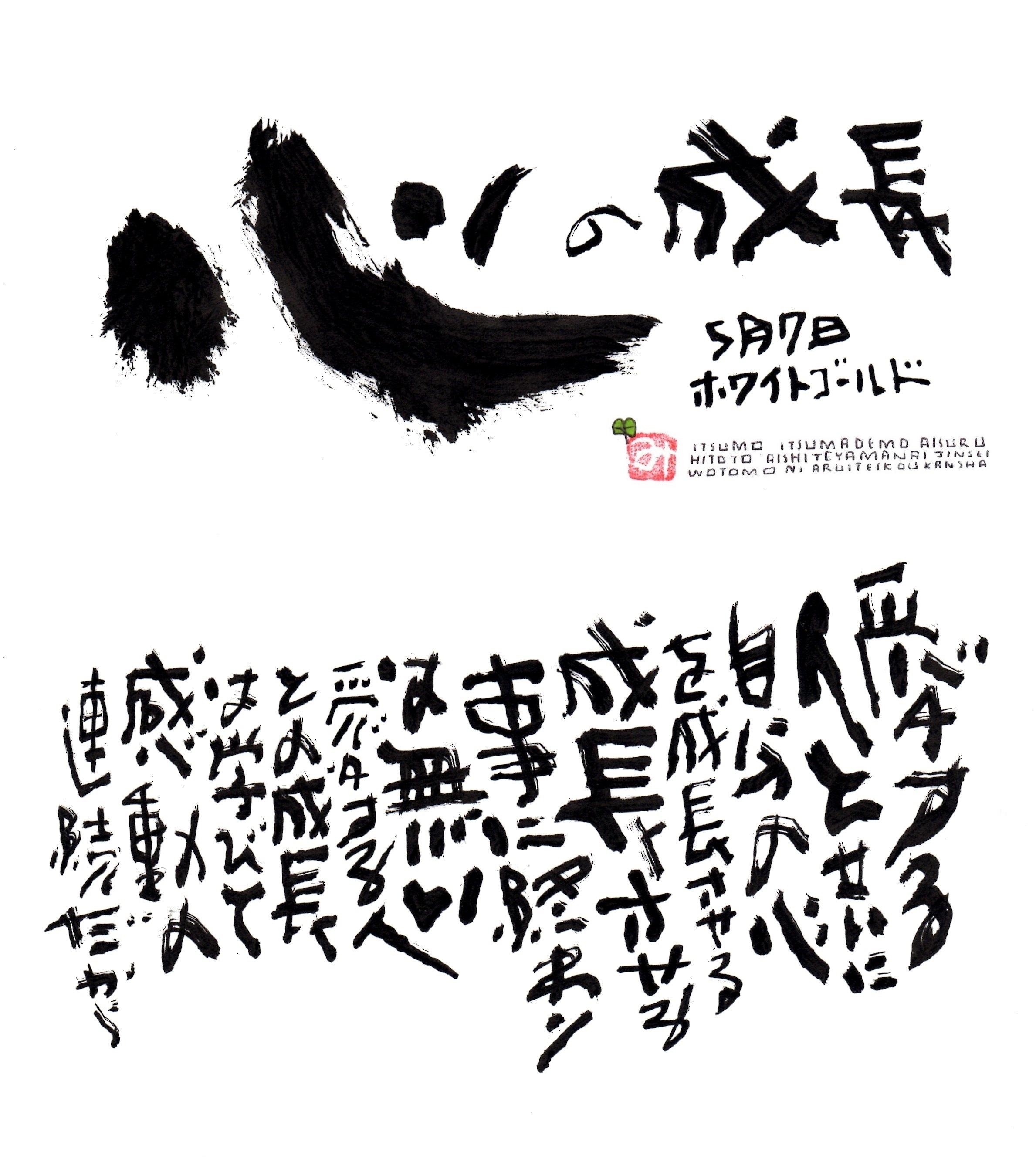 5月7日 結婚記念日ポストカード【心の成長】