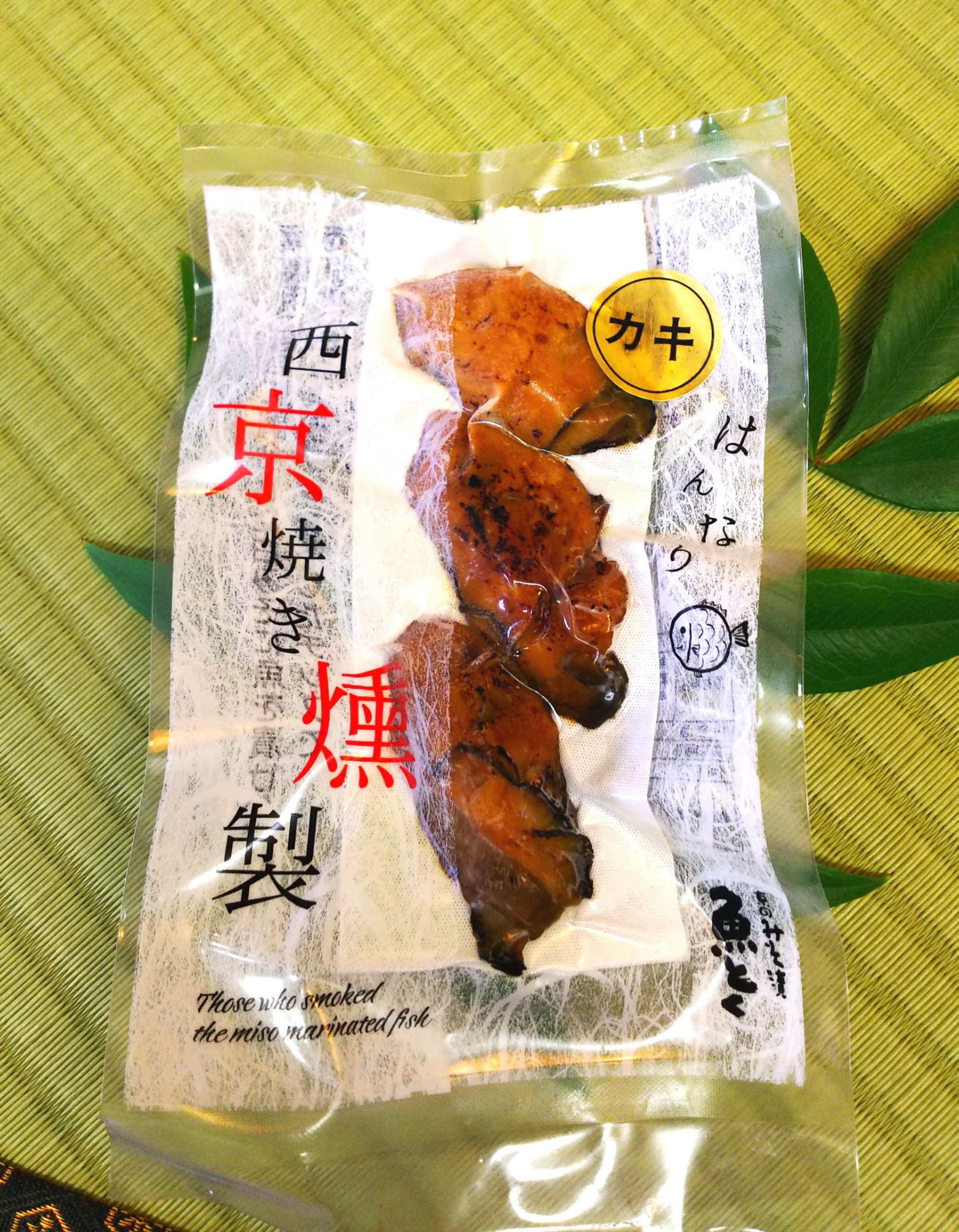 かき 西京焼き燻製