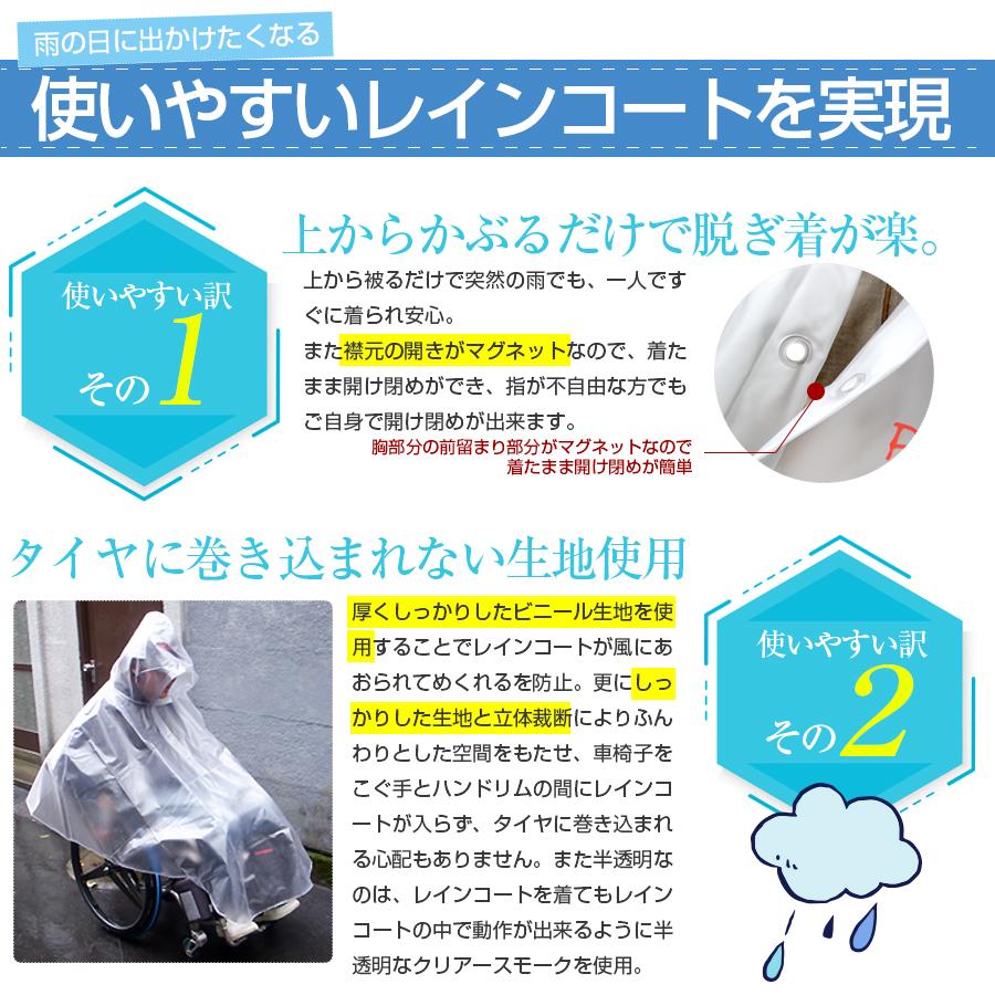 電動車椅子用レインコート(カラー3タイプ)