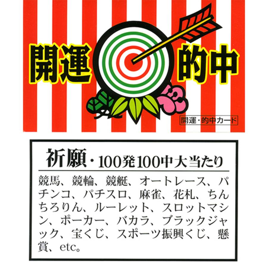 【開運的中!大当り】天然石 水晶・赤瑪瑙・オニキス 大当り3連発ブレスレット<開運・的中カード付き>(12mm)
