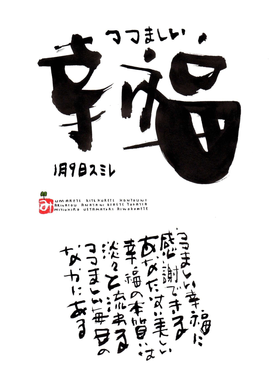 1月9日 誕生日ポストカード【つつましい幸福】Humble happiness | 上山 ...