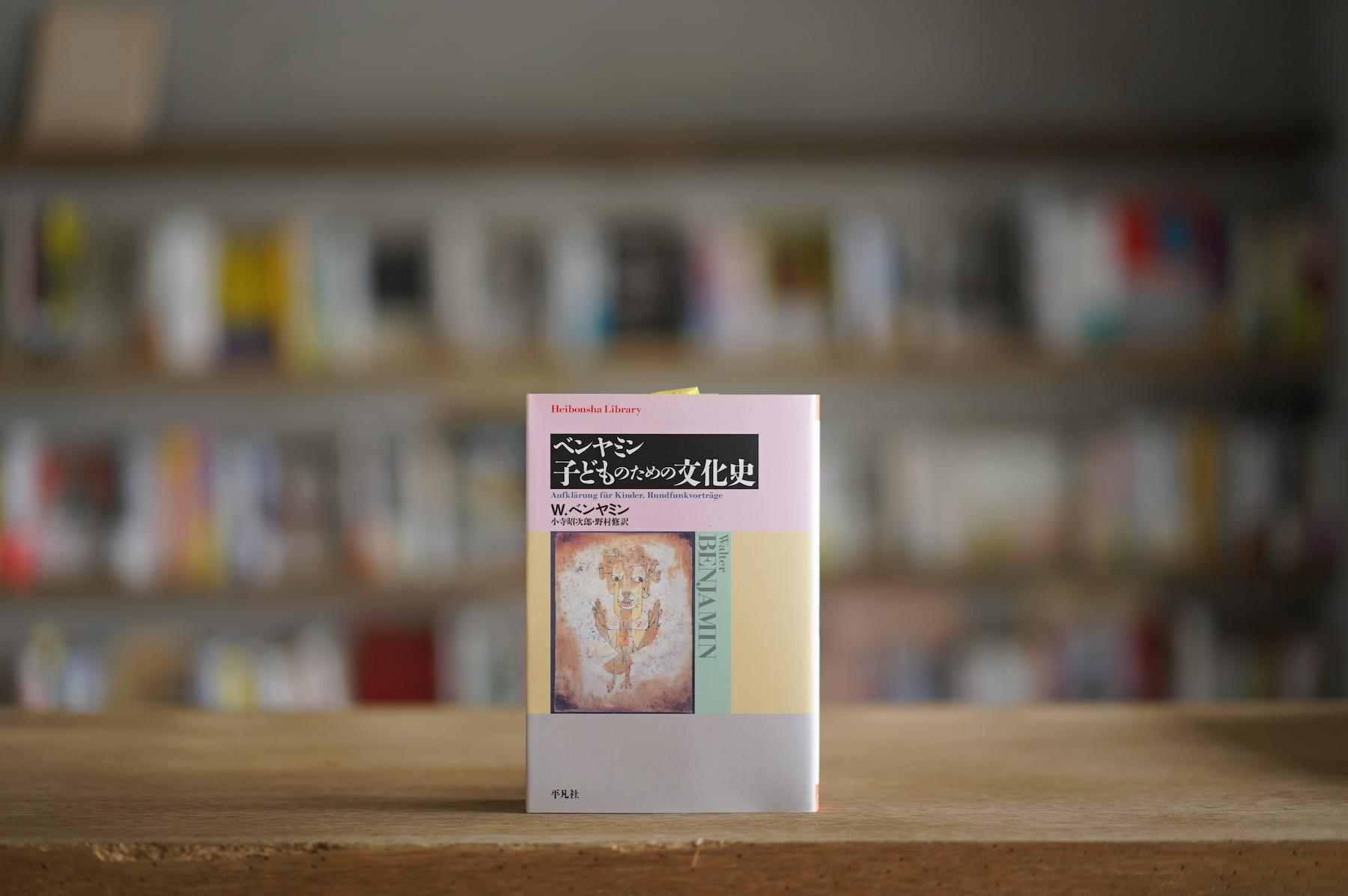 ヴァルター・ベンヤミン 訳:小寺照次郎、野村修 『ベンヤミン 子どものための文化史』 (平凡社、2008)