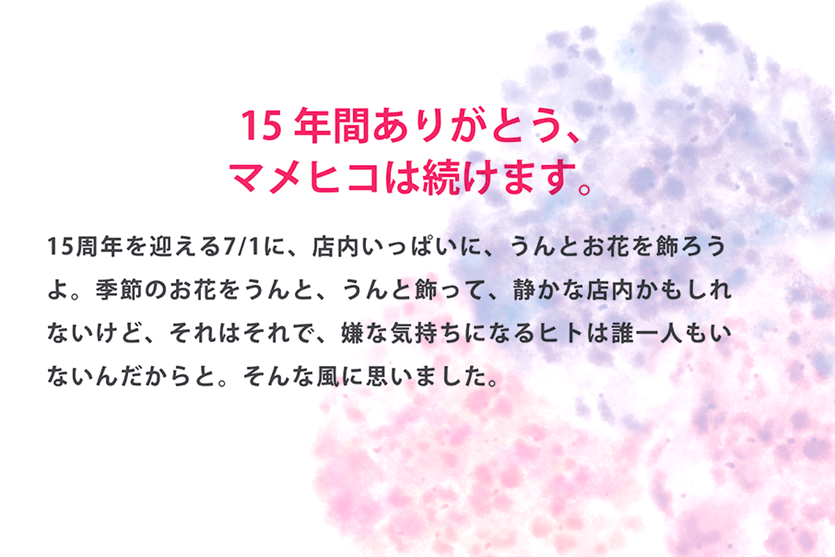 15th マメヒコお花募金