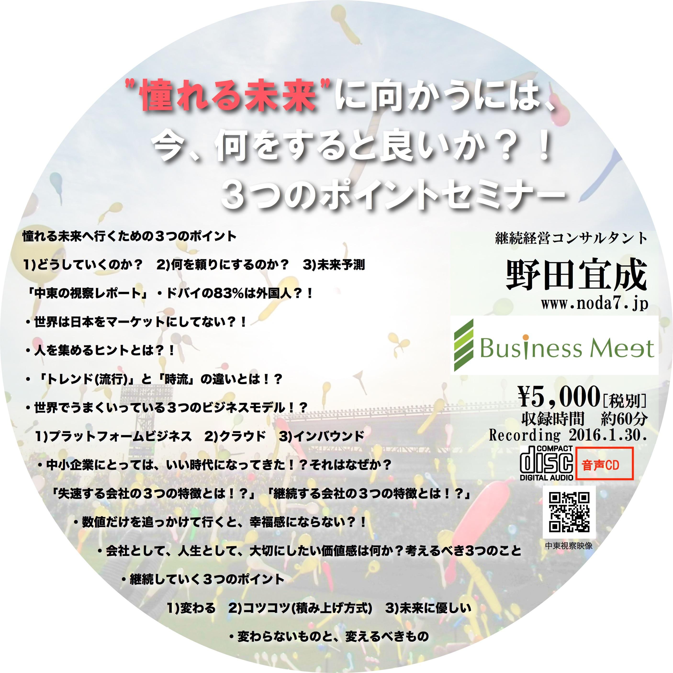 [CD]憧れる未来に向かうには、今、何をすると良いか!?3つのポイントセミナー