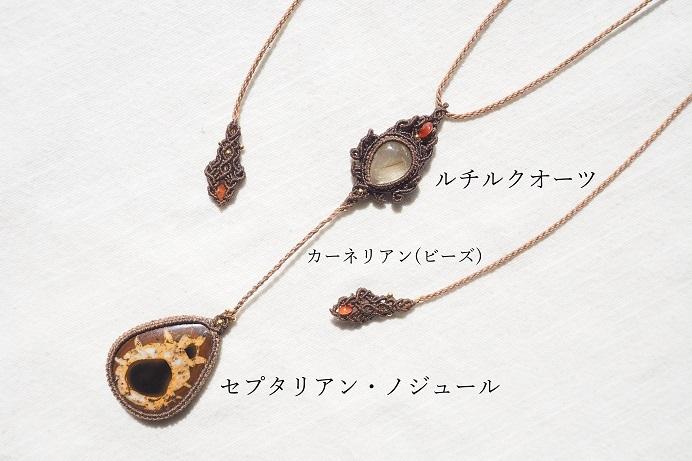 【マクラメペンダント】ゴールデンルチルクオーツ/セプタリアン・ノジュール