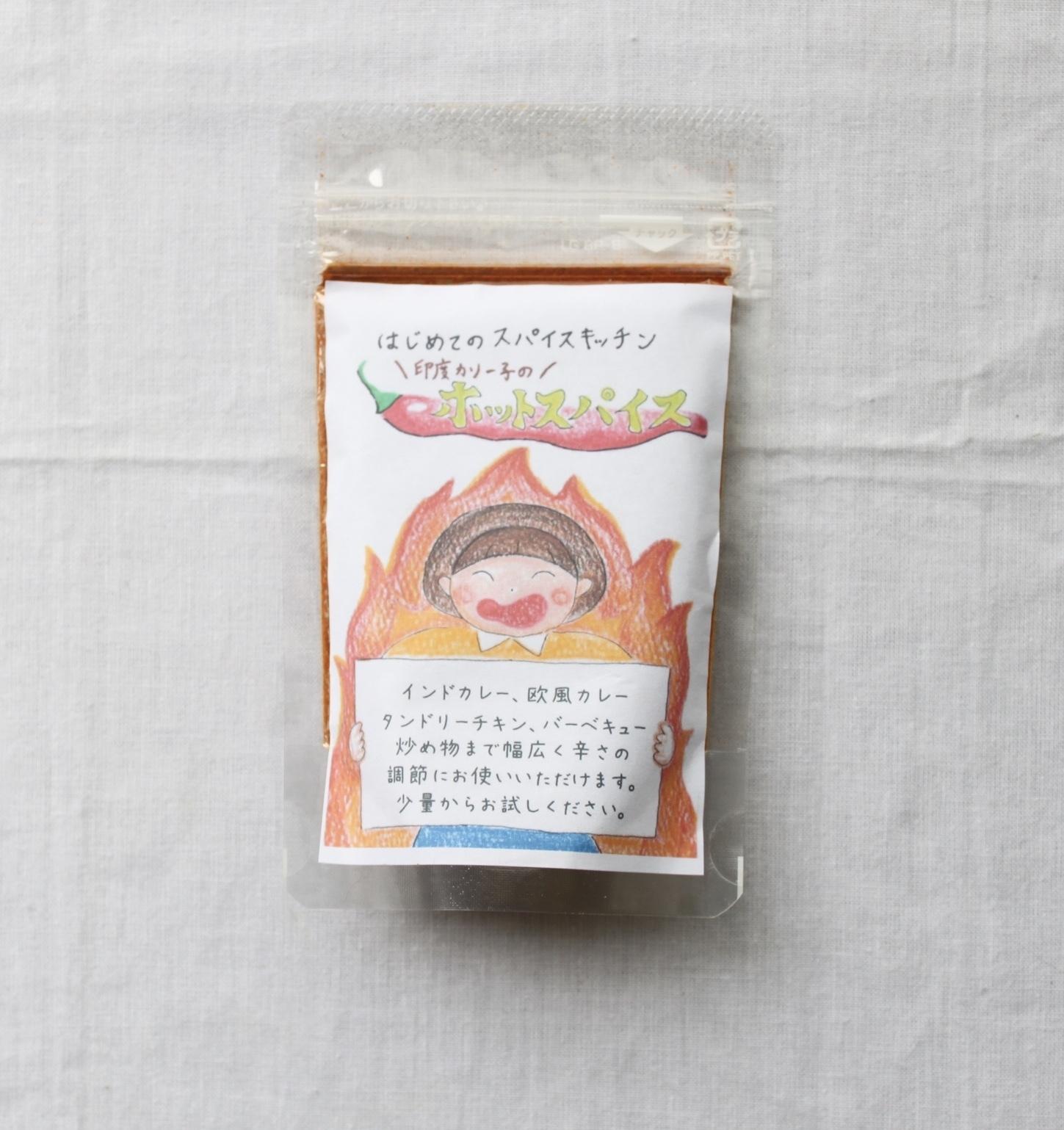 【辛さ自由自在】印度カリー子特製 ホットスパイス/辛旨スパイス 45g