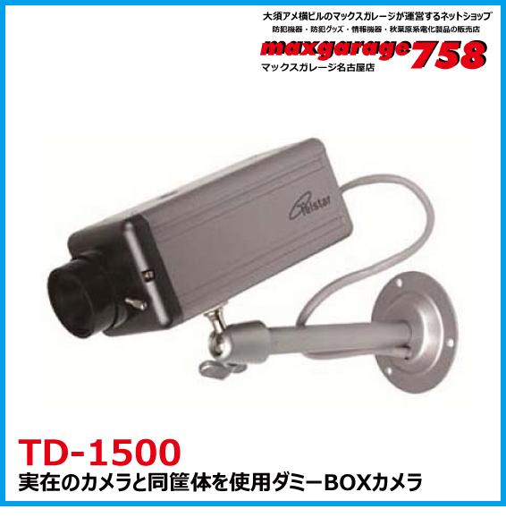 実在のカメラと同筐体を使用ダミーBOXカメラ TD-1500