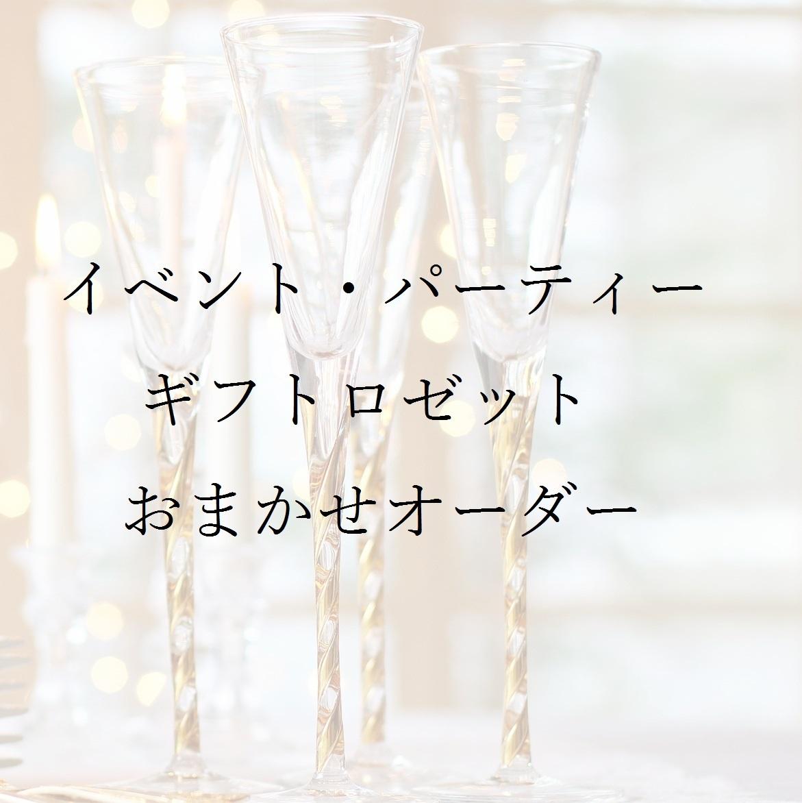 【イベント・パーティー・ギフトロゼット】おまかせオーダー