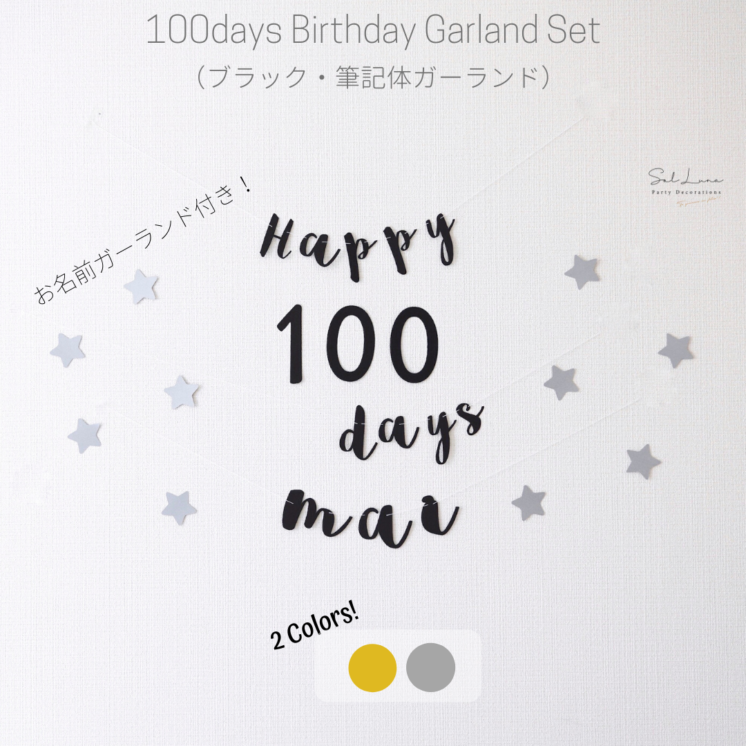【名入り!】100日祝い用ガーランドセット(ブラック・筆記体ガーランド)誕生日 飾り付け 飾り ガーランド 風船