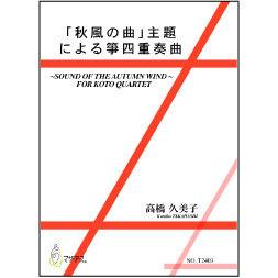 【楽譜】「秋風の曲」主題による箏四重奏曲(五線譜+箏譜)A4判