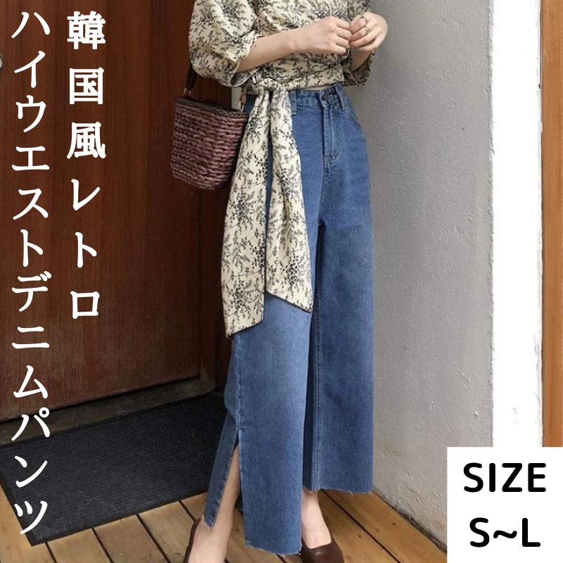 韓国風レトロゆったりスリット裾ハイウエストデニムパンツ