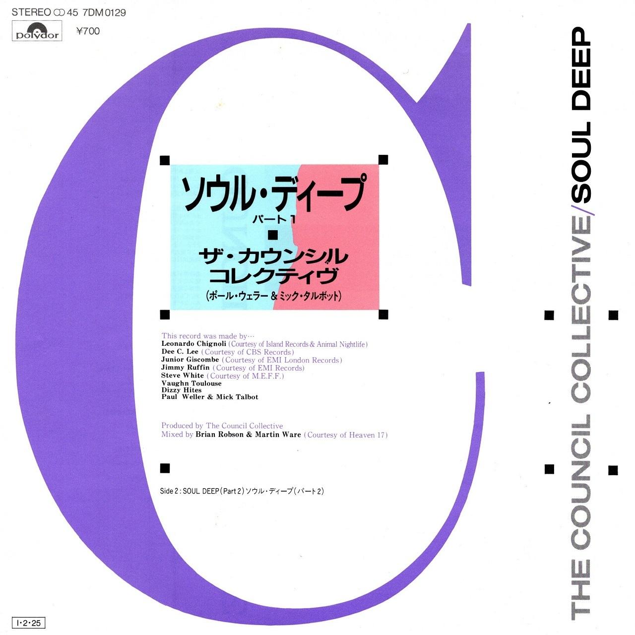 【7inch・国内盤】ザ・カウンシル・コレクティヴ(スタイル・カウンシル) / ソウル・ディープ(パート1)