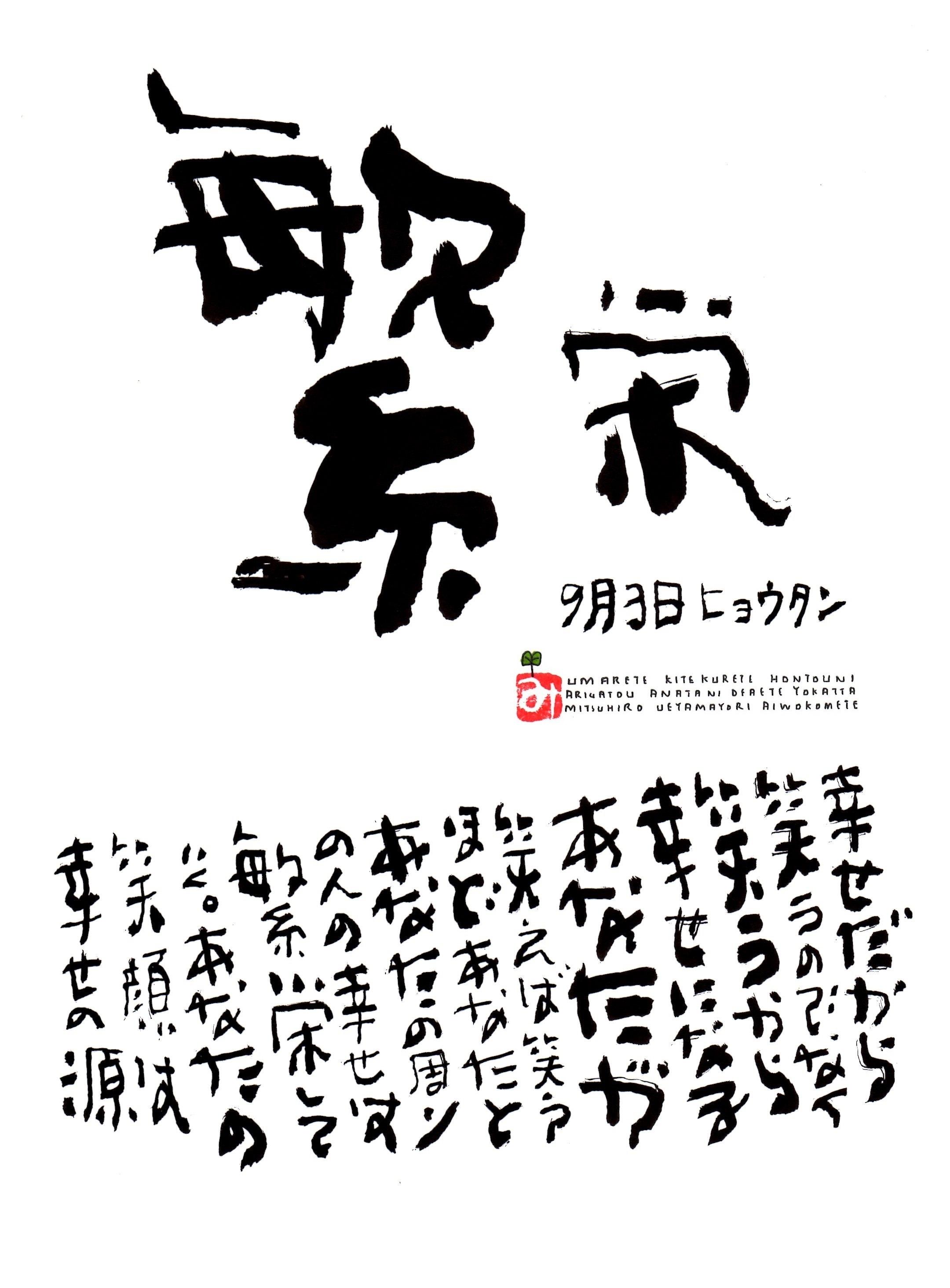9月3日 誕生日ポストカード【繁栄】prosperity