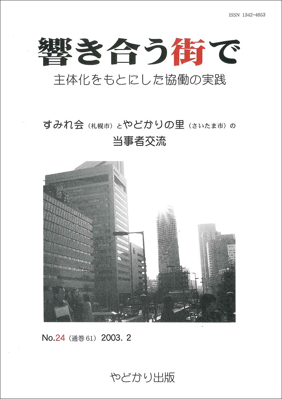 響き合う街でNo.24 すみれ会(札幌市)とやどかりの里(さいたま市)の当事者交流