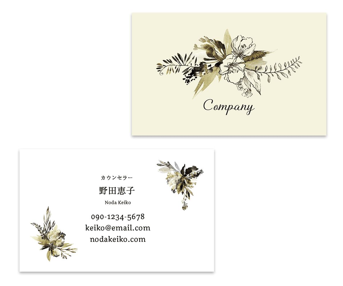 商用利用OK|シックな両面名刺テンプレート〈オリーブ色の花の水彩イラスト〉