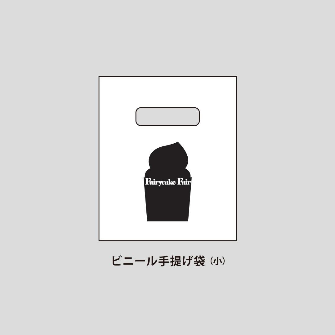 ビニール手提げ袋(小)