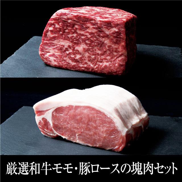 送料無料 おうちで本格手作り!はなふさ厳選黒毛和牛モモ・大山芳醇豚ロースの豪快塊肉セット 1kg(和牛モモ500g、豚ロース500g)