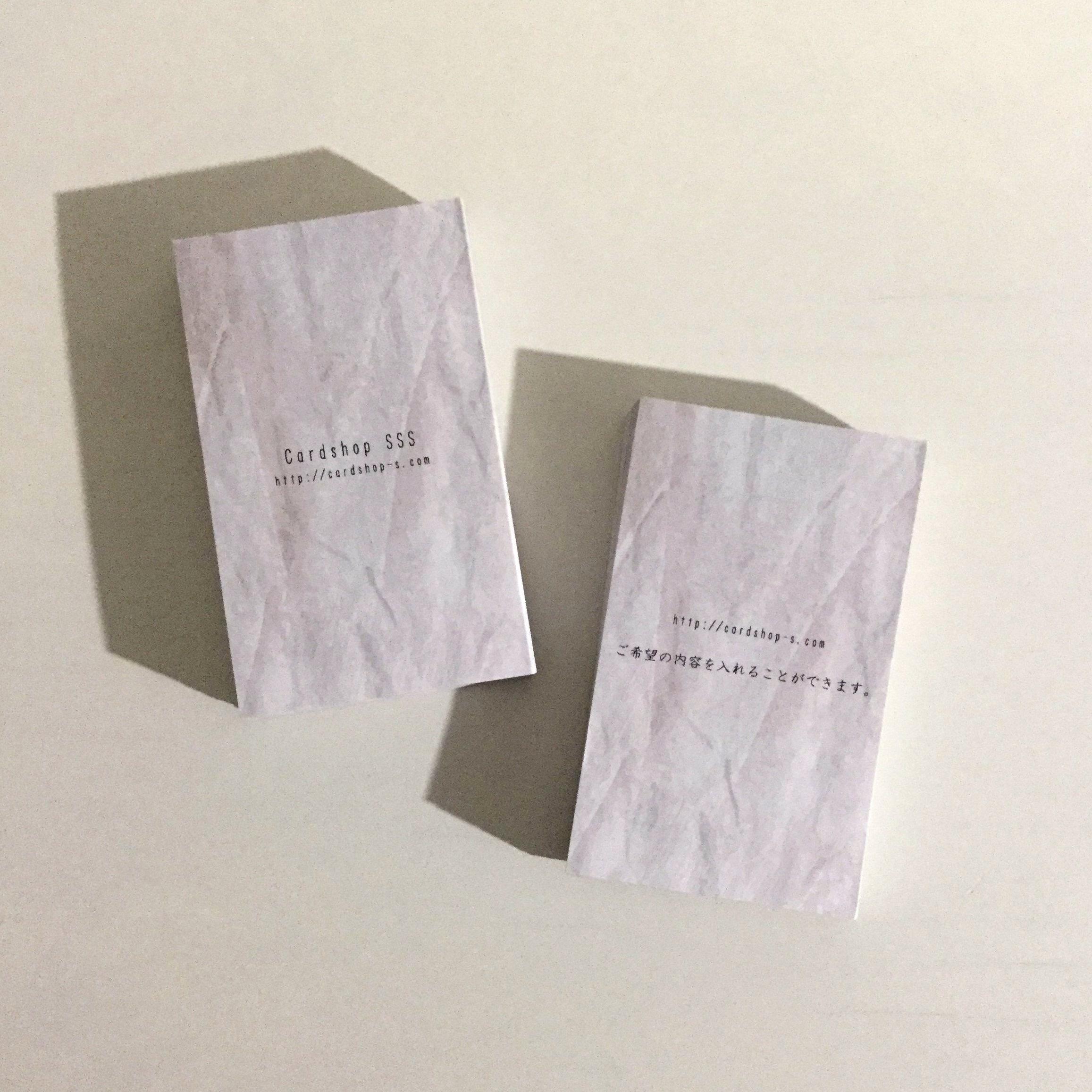 52d2_free【100枚】カスタマイズ名刺【ショップカード】