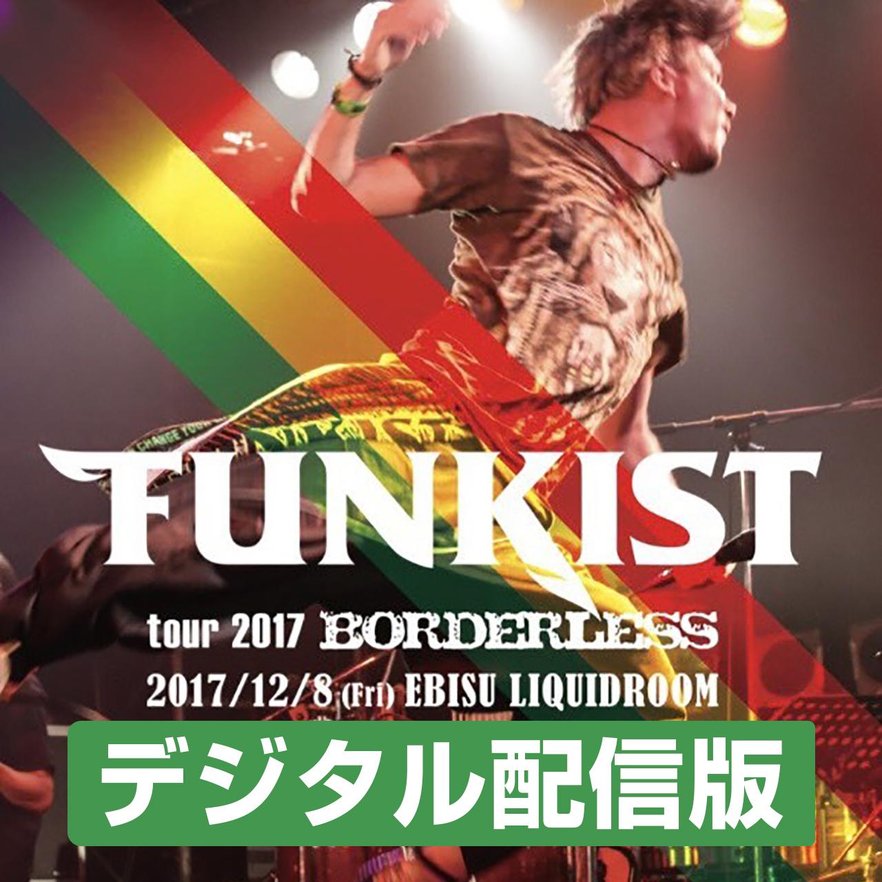 【デジタル配信】FUNKIST tour 2017 『BORDERLESS』 TOUR FINAL EBISU LIQUIDROOM