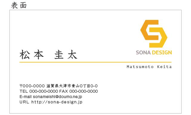 ビジネス片面名刺・オレンジ 001 100枚