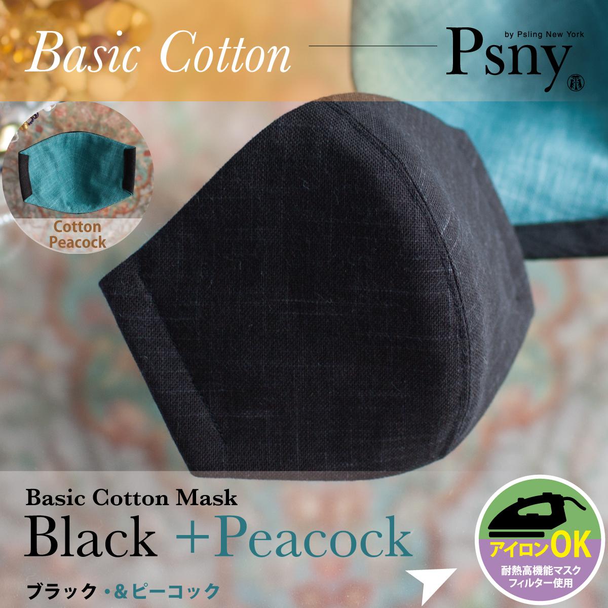 PSNY ベーシックコットン・ブラック(&ピーコック) 花粉 黄砂 洗えるフィルター入り 立体 マスク 大人用 CB5