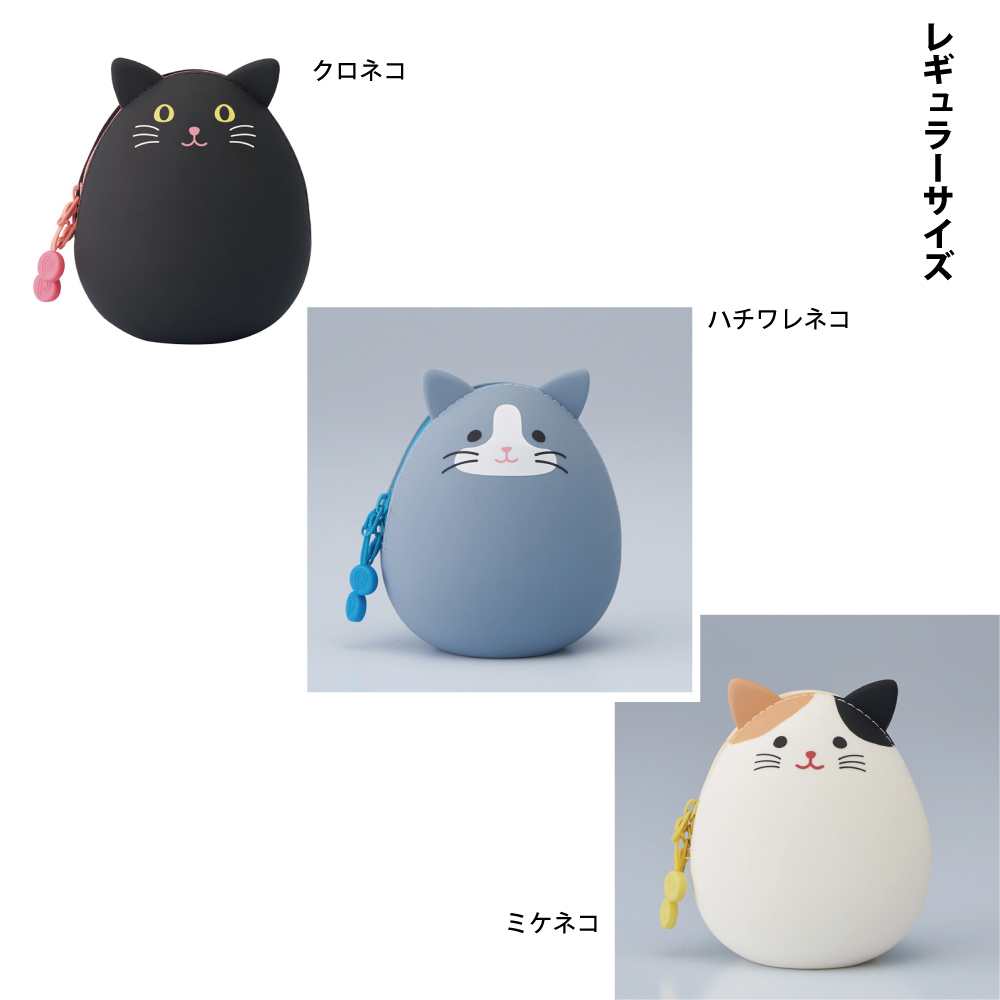 猫ポーチ(エッグポーチ)レギュラーサイズ