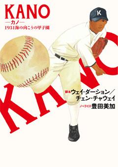 KANO-カノ-  1931海の向こうの甲子園