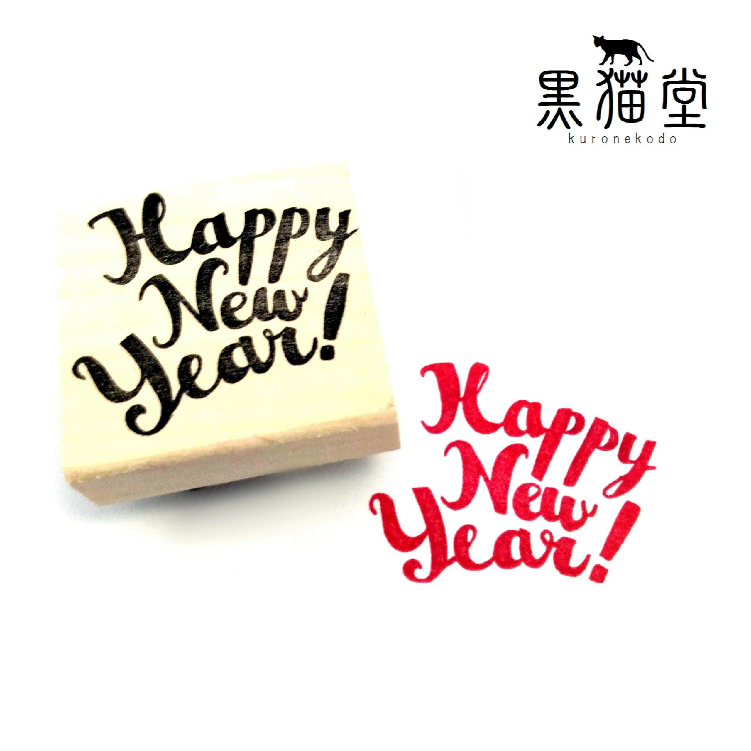 手書き風「HAPPY NEW YEAR!」