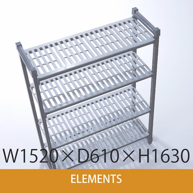 カムシェルビング エレメンツシリーズ W1520×D610×H1630