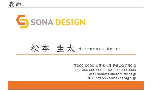 ビジネス片面名刺・オレンジ 010 100枚