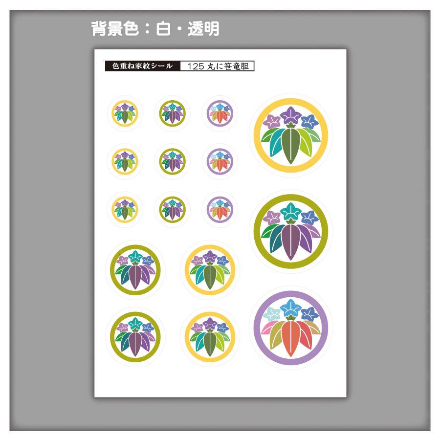 家紋ステッカー 丸に笹竜胆 | 5枚セット《送料無料》 子供 初節句 カラフル&かわいい家紋ステッカー