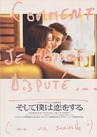 "0003b そして僕は恋をする(Comment je me suis disputé… ""ma vie sexuelle"")・フライヤー"