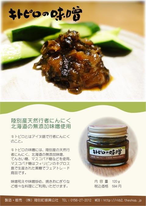 キトピロの味噌 - 画像1