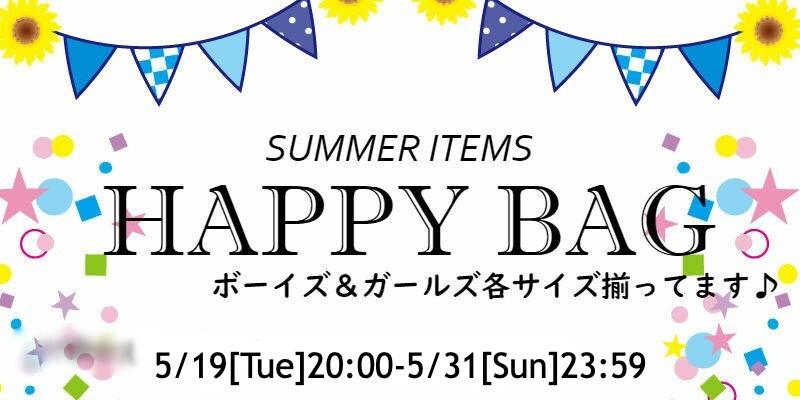 【送料無料】☆SUMMER★HAPPY BAG☆